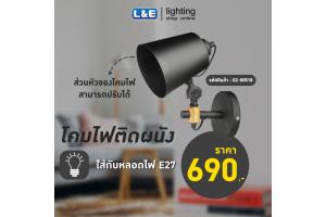 โคมไฟสีดำ สวย เรียบง่าย ดูดี มีสไตล์ รักเลย