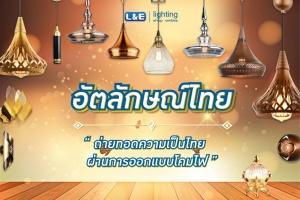 อัตลักษณ์ไทย ถ่ายทอดความเป็นไทย ผ่านการออกแบบโคมไฟ